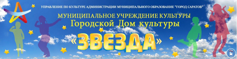 МУК Городской Дом культуры Звезда